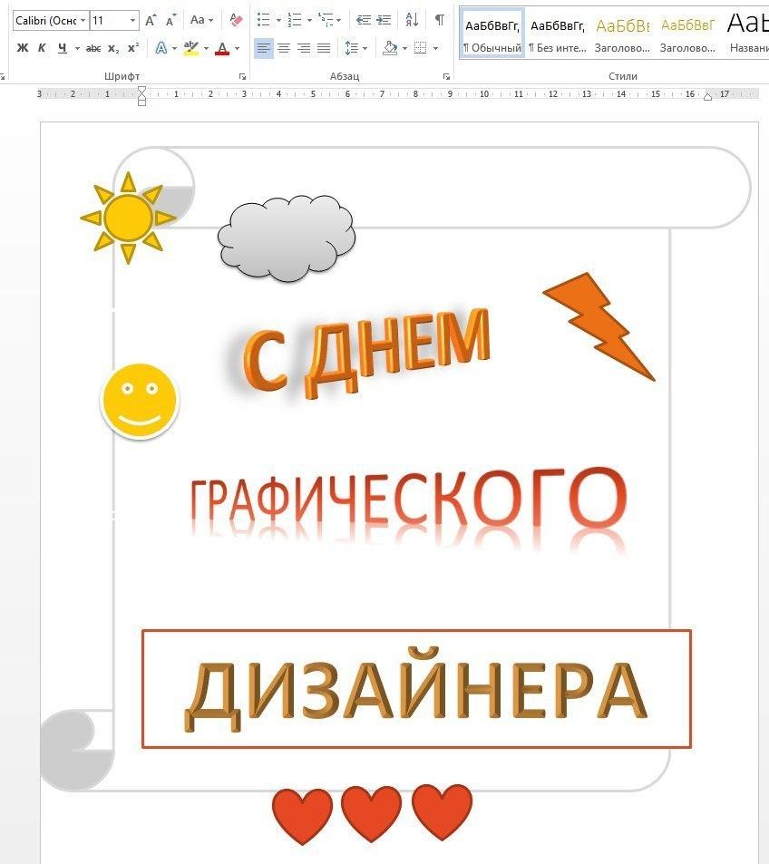 День дизайнера в россии